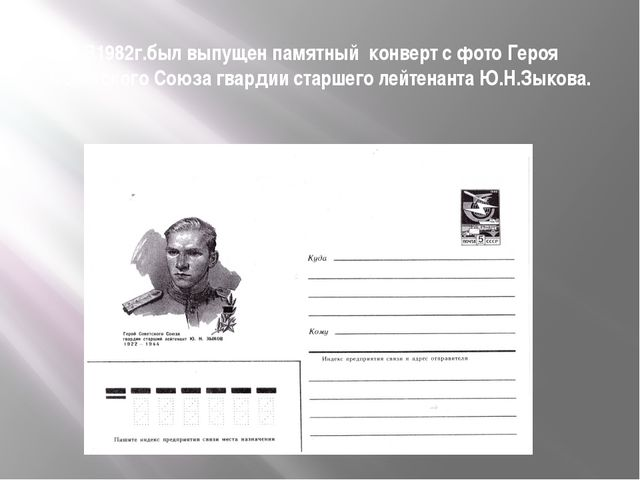 В1982г.был выпущен памятный конверт с фото Героя Советского Союза гвардии ста...