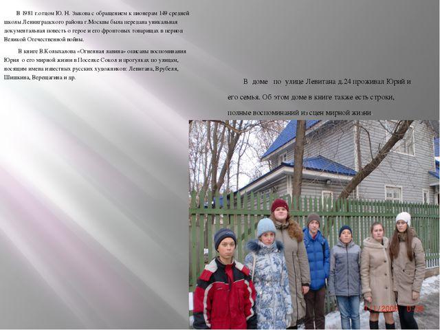 В 1981 г.отцом Ю. Н. Зыкова с обращением к пионерам 149 средней школы Ленинг...