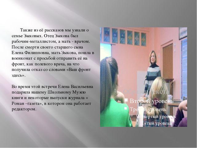Также из её рассказов мы узнали о семье Зыковых. Отец Зыкова был рабочим-мет...