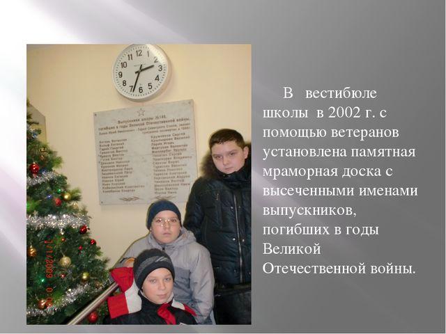В вестибюле школы в 2002 г. с помощью ветеранов установлена памятная мраморн...