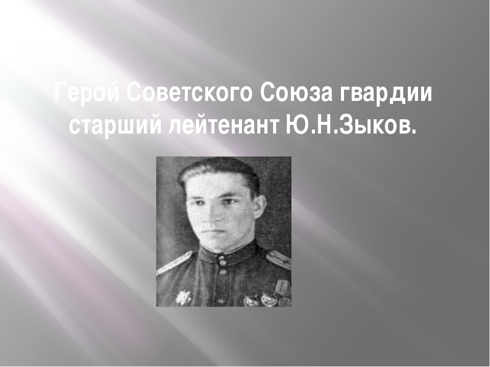 Герой Советского Союза гвардии старший лейтенант Ю.Н.Зыков.