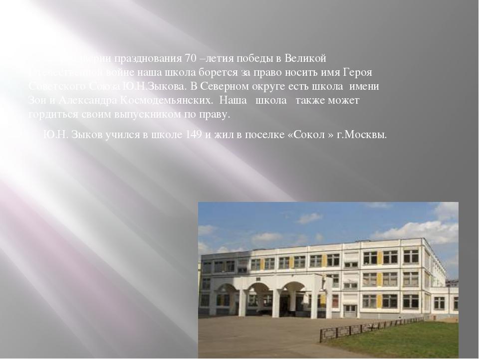 В преддверии празднования 70 –летия победы в Великой Отечественной войне наш...