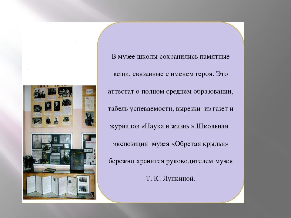 В музее школы сохранились памятные вещи, связанные с именем героя. Это аттест...