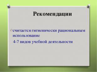 Рекомендации считается гигиенически рациональным использование 4-7 видов учеб