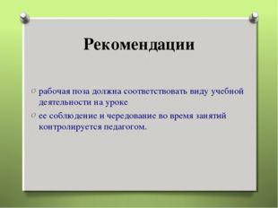 Рекомендации рабочая поза должна соответствовать виду учебной деятельности на