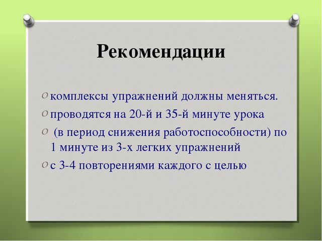 Рекомендации комплексы упражнений должны меняться. проводятся на 20-й и 35-й...