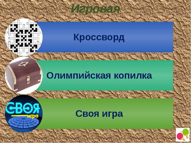 Олимпийская копилка З М П К Т Л