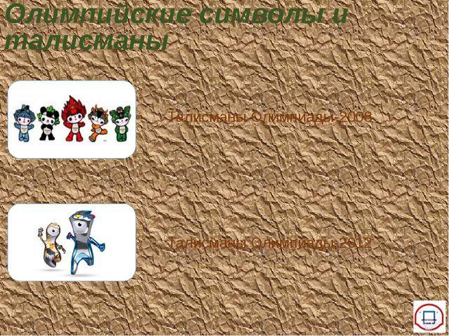 Талисманы Олимпиады-2008 Талисманы Олимпиады-2012 Олимпийские символы и талис...