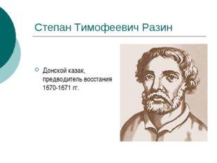 Степан Тимофеевич Разин Донской казак, предводитель восстания 1670-1671 гг.