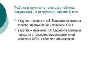 Работа в группах с текстом учебника параграфа 14 (в группах) Время: 5 мин 1 г