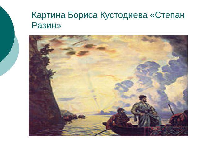 Картина Бориса Кустодиева «Степан Разин»