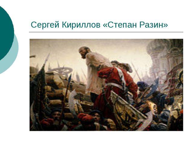 Сергей Кириллов «Степан Разин»
