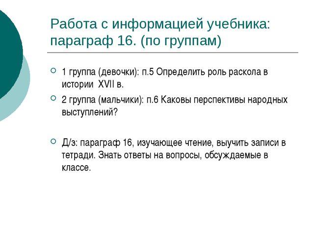 Работа с информацией учебника: параграф 16. (по группам) 1 группа (девочки):...