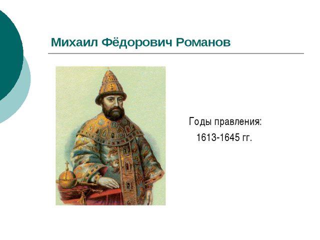 Михаил Фёдорович Романов Годы правления: 1613-1645 гг.