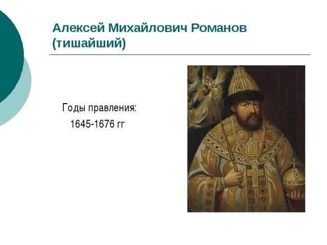 Алексей Михайлович Романов (тишайший) Годы правления: 1645-1676 гг