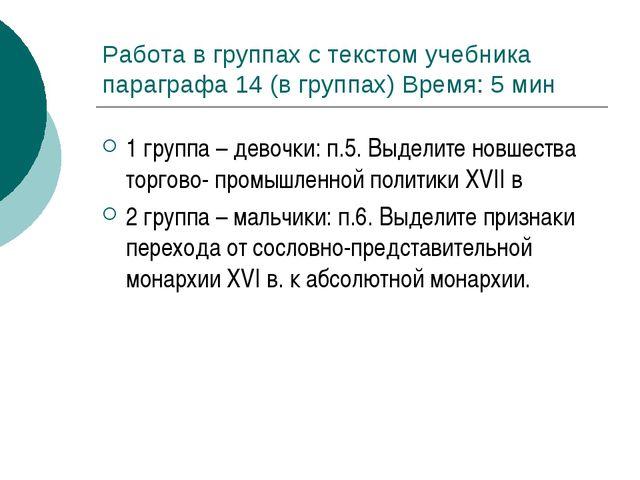 Работа в группах с текстом учебника параграфа 14 (в группах) Время: 5 мин 1 г...