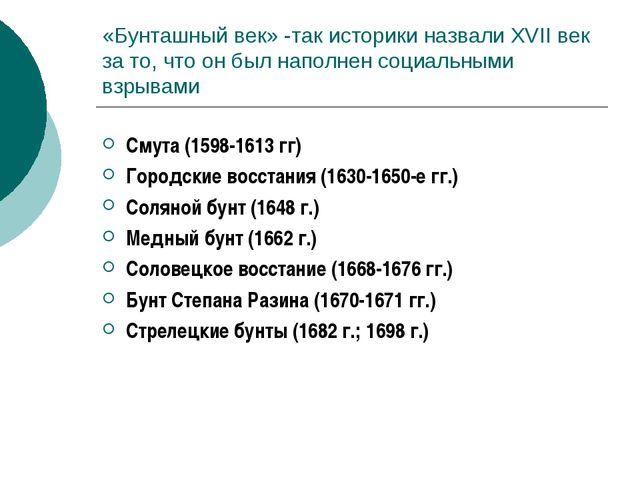 «Бунташный век» -так историки назвали XVII век за то, что он был наполнен соц...
