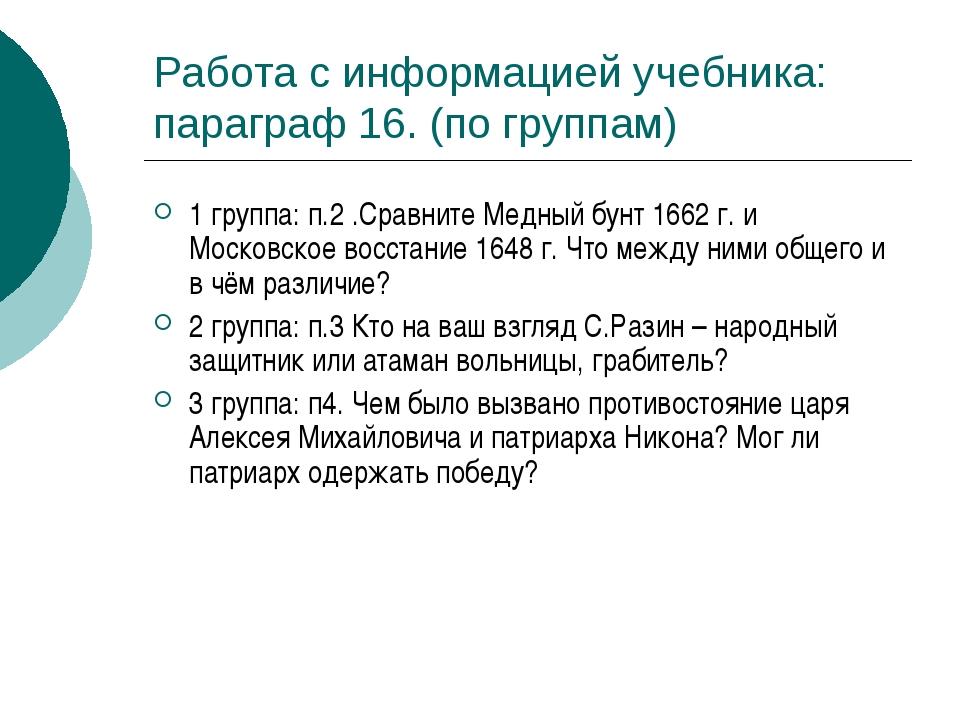 Работа с информацией учебника: параграф 16. (по группам) 1 группа: п.2 .Сравн...