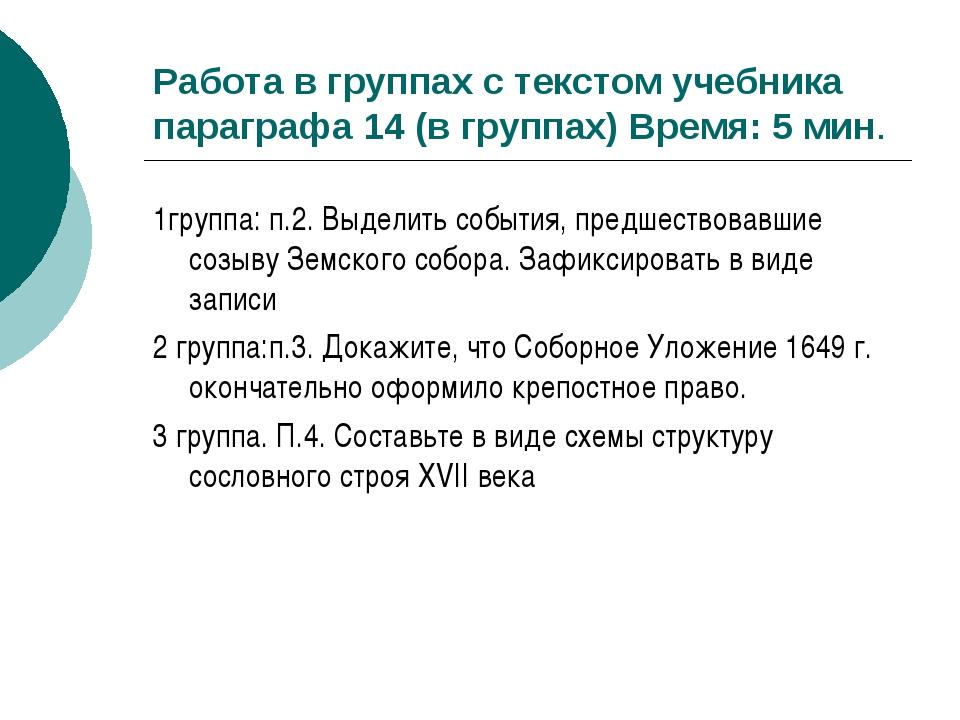 Работа в группах с текстом учебника параграфа 14 (в группах) Время: 5 мин. 1г...