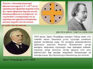 ДЖОЗЕФ ДЖОН ТОМСОН (1856-1940) Эрнст Резерфорд (1871-1937)
