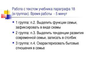 Работа с текстом учебника параграфа 18 (в группах). Время работы - 5 минут 1