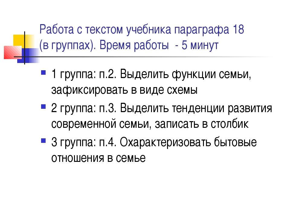 Работа с текстом учебника параграфа 18 (в группах). Время работы - 5 минут 1...