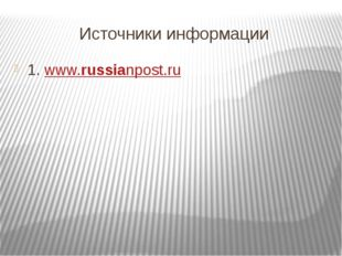 Источники информации 1. www.russianpost.ru