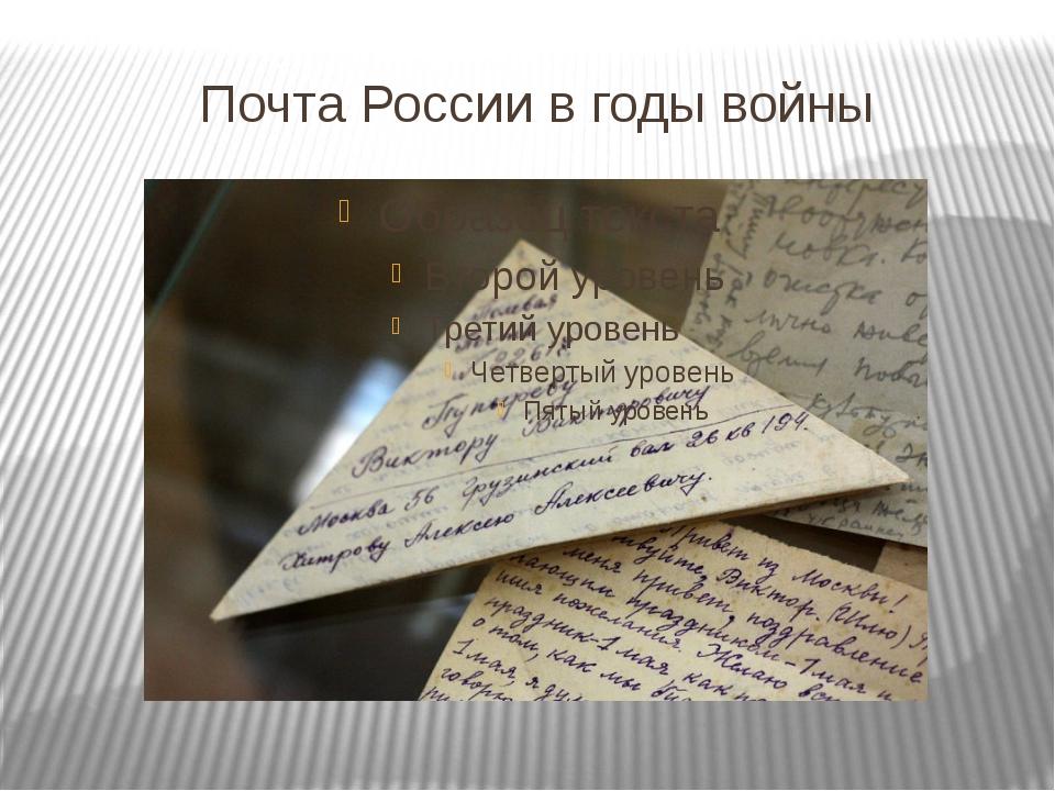 Почта России в годы войны