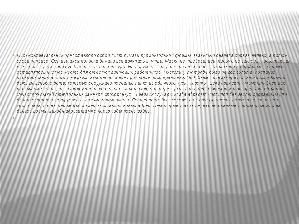 Письмо-треугольник представляло собой лист бумаги прямоугольной формы, загну...