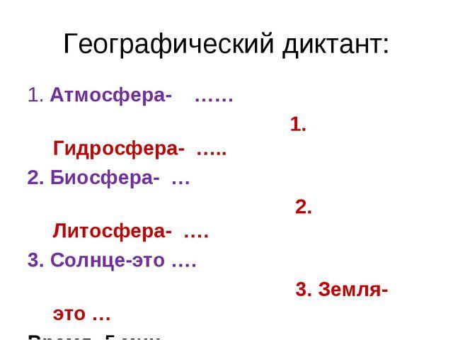 Географический диктант: 1. Атмосфера- …… 1. Гидросфера- ….. 2. Биосфера- … 2....