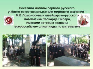 Посетили могилы первого русского учёного-естествоиспытателя мирового значения