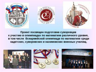 Проект посвящен подготовке суворовцев к участию в олимпиадах по математике ра