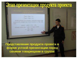 Представление продукта проекта в форме устной презентации перед своими товари