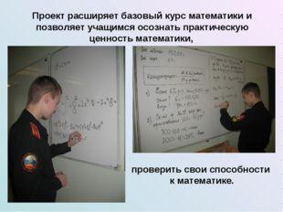 Проект расширяет базовый курс математики и позволяет учащимся осознать практи