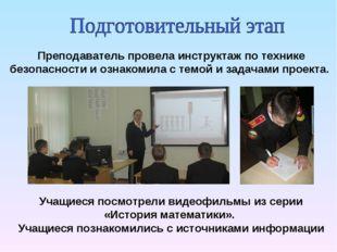 Преподаватель провела инструктаж по технике безопасности и ознакомила с темой