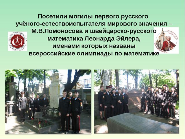Посетили могилы первого русского учёного-естествоиспытателя мирового значения...