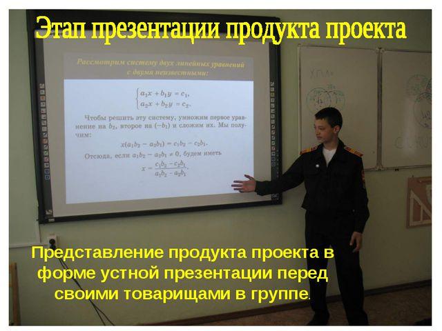 Представление продукта проекта в форме устной презентации перед своими товари...