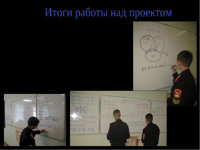 Получили представление о матрицах и определителях матриц, научились решать си...
