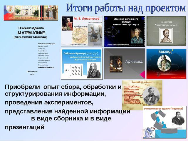 Приобрели опыт сбора, обработки и структурирования информации, проведения эк...