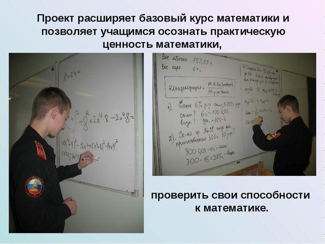 Проект расширяет базовый курс математики и позволяет учащимся осознать практи...