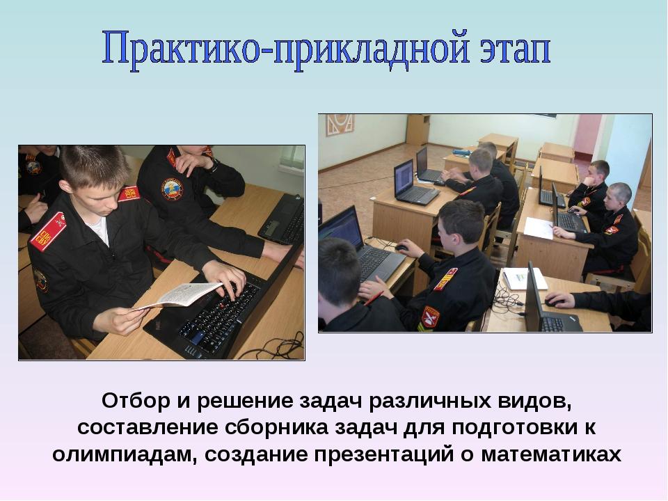 Отбор и решение задач различных видов, составление сборника задач для подгото...