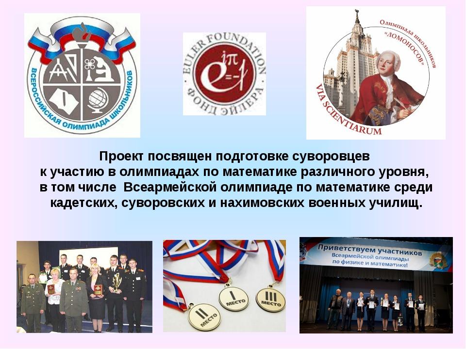 Проект посвящен подготовке суворовцев к участию в олимпиадах по математике ра...
