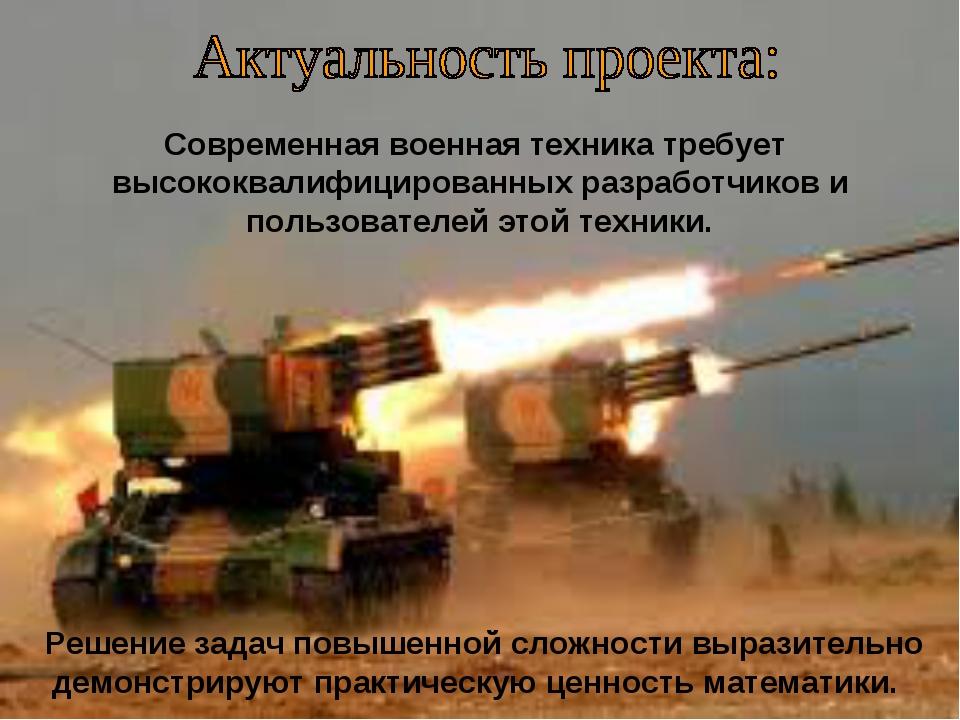 Современная военная техника требует высококвалифицированных разработчиков и п...