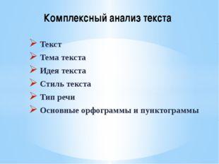 Текст Тема текста Идея текста Стиль текста Тип речи Основные орфограммы и пун