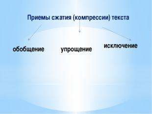 Приемы сжатия (компрессии) текста обобщение упрощение исключение