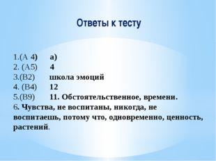 1.(А 4) а) 2. (А5) 4 3.(В2) школа эмоций 4. (В4) 12 5.(В9) 11. Обстоятельстве
