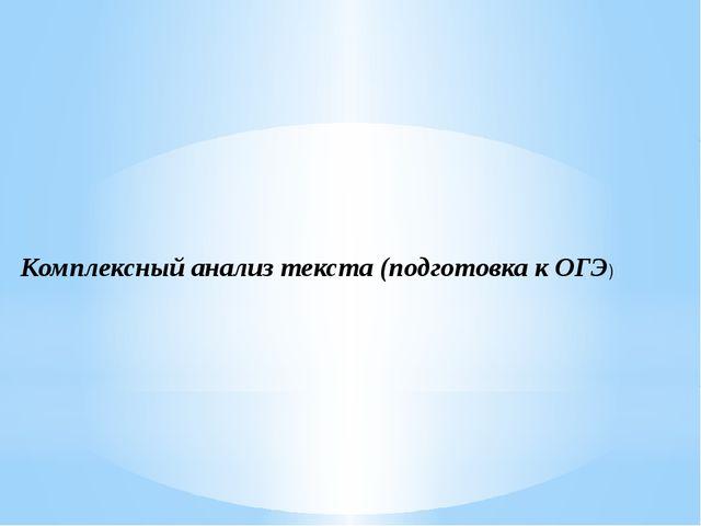 Комплексный анализ текста (подготовка к ОГЭ)