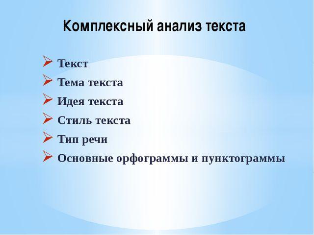 Текст Тема текста Идея текста Стиль текста Тип речи Основные орфограммы и пун...