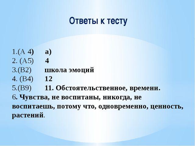 1.(А 4) а) 2. (А5) 4 3.(В2) школа эмоций 4. (В4) 12 5.(В9) 11. Обстоятельстве...
