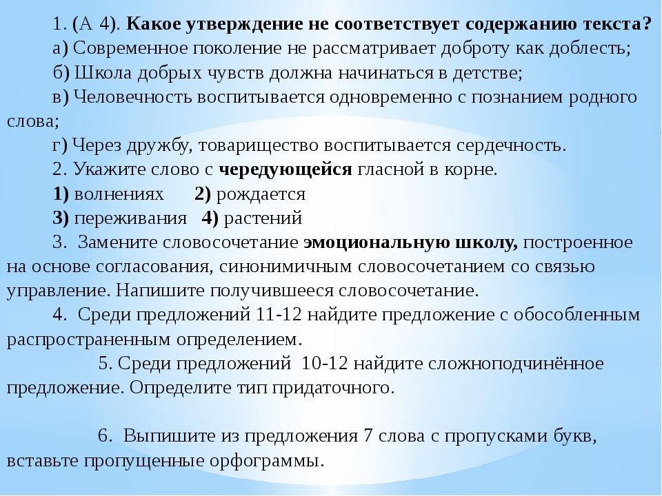 1. (А 4). Какое утверждение не соответствует содержанию текста? а) Современно...